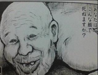漫画太郎の女の子がかわいい!漫☆画太郎の本気の画力はこれだ!!