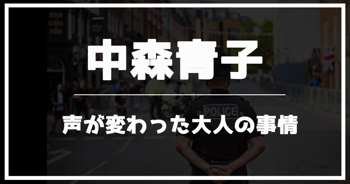 中森青子の声優が変わった大人の事情!作中屈指の女子力の持ち主【名探偵コナン】